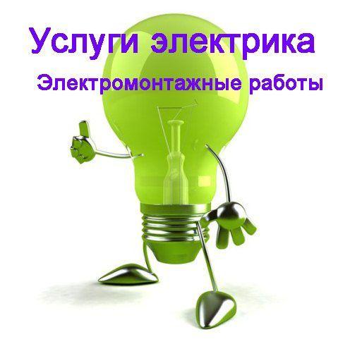 Электрик Аксай